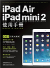 iPad Air / iPad mini 2 使用手冊