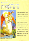 白貓塔羅牌( Tarot Of White Cats / Tarot De Los Gatos Blancos)