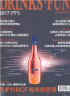 DRINKS.FUN TAIWAN 品酩誌 春季號/2017