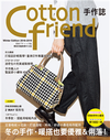 Cotton friend手作誌.43:冬的手作‧暖搭也要優雅&俐落! 定番格紋×花朵,打造溫暖‧時尚‧舒適の最佳布作配件