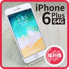 【福利品】APPLE iPhone 6 Plus 64G (A1524)