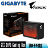 【GIGABYTE技嘉】技嘉 AORUS GTX 1070 Gaming Box 顯示卡外接盒