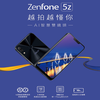 ASUS華碩 ZenFone5Z智慧手機128G(ZS620KL)