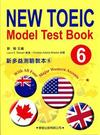 新多益測驗教本(6)【New Toeic Model Test Book】