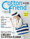 Cotton friend手作誌.45:沁夏出遊的大小手作包&生活雜貨