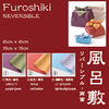 Furoshiki【Made in Japan】Kyoto 風呂敷 Traditional Wrapping Cloth Reversible