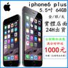 【保固1年】官網正品APPLE iPhone6 Plus 5.5吋 64G土豪金/銀色 24期0利率 也有iPhone 6S
