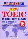 新多益測驗教本(16)【New TOEIC Model Test Teacher's Manua】