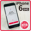 【福利品】APPLE iPhone 6 64G (A1586)