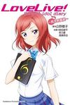LOVE LIVE!School idol diary(4):~西木野真姬~