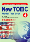 新多益測驗教本(4)【New Toeic Model Test Book】