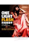 閃燈魔術手ONE LIGHT FLASH