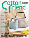 Cotton friend手作誌.46: 好用布作創意滿點!秋日裡,私人好宅の日常手作