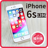 【福利品】APPLE iPhone 6S 128G (A1688)