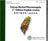 Taiwan Herbal Pharmacopeia 2nd Edition English version 臺灣中藥典第二版英文版(光碟)
