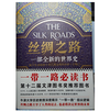 絲綢之路: 一部全新的世界史 The Silk Roads: A New History of the World