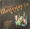 ADOBE ILLUSTRATOR 7.0魔力彩繪
