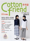 Cotton friend手作誌(8):我的包、我的衣