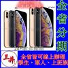 空機分期 全省辦理Apple iPhoneXsMax iPhone Xs Max 銀 黑 金 64G 256G 512G