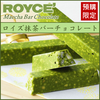 【年貨大街】ROYCE抹茶巧克力棒6入/12入Maccha Bar Chocolate=預購限定=下次到貨時間1/28左右★1月限定全店699免運