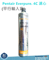 平行輸入~Pentair Everpure.4C濾心(S-100適用,S104可參考)