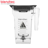 【美國BLENDTEC】容杯 川山公司貨-適用所有機型EZ、HP3、Connoisseur825、Spacesaver、smoother、Q-Series