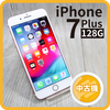 【中古品】APPLE iPhone 7 Plus 128G (A1784)