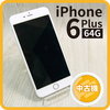 【中古品】APPLE iPhone 6 Plus 64G (A1524)