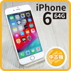 【中古品】APPLE iPhone 6 64G (A1586)