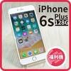 【創宇通訊】APPLE iPhone 6S Plus 128G 【福利品】9成新以上、附保固