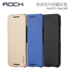 Rock Case / Cover for HTC M9
