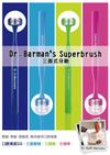 【樂活動】Dr.Barman's Superbrush三面式牙刷 (7.1折)