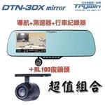 【限量轟殺】Trywin 3DX mirror+RL100後鏡頭  (贈16G記憶卡x1)