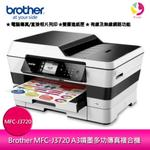 【Brother】Brother MFC-J3720 A3噴墨多功傳真複合機(MFC-J3720)