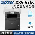 【Brother】Brother MFC-L8850CDW高速無線網路彩色雷射複合機(高速無線網路彩色雷射複合機)