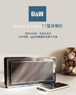 【5/26前 領券現折$1000】B&W Bowers & Wilkins T7 藍芽喇叭