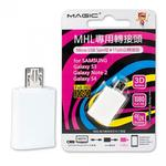 MAGIC Micro USB 5pin母 轉 11pin公 MHL專用轉接頭