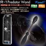 日本RENDS-R-1 Predator Wand