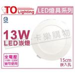 TOA東亞 LDL156P-13AAL LED 13W 3000K 黃光 全電壓 15cm 崁燈_TO430145