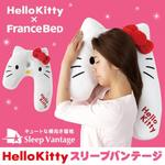 Hello Kitty France Bed 枕頭U型枕頸枕抱枕481149預購