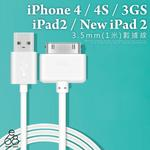 充電線 iPhone 4 4S 3GS iPad2 New iPad 2 iPhone4s 數據線 充電 大頭 APPLE 一米 傳輸線