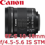 Canon EF-S 10-18mm f/4.5-5.6 IS STM超廣角變焦鏡頭(公司貨)