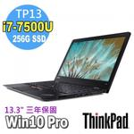 Lenovo ThinkPad 13 HD i7-7500U 8G  256G M.2 SSD Win10 Pro 三年保固 TP13 聯想基本商用筆電(第二代)