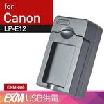 【Kamera】隨身充電器 for Canon LP-E12(EXM 086)