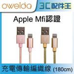 Oweida Apple iPhone Lightning MFI充電傳輸編織 180cm