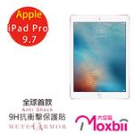 【 Moxbii Apple iPad】Air 2/Pro 9.7 9H 太空盾 螢幕保護貼