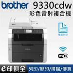 【Brother】Brother MFC-9330CDW 無線網路彩色雷射傳真複合機(無線網路彩色雷射傳真複合機)