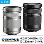 【OLYMPUS】M.ZUIKO DIGITAL ED 40-150mm f4.0-5.6 R(公司貨)