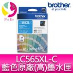 【Brother】LC565XL-C 原廠高容量藍色墨水匣 適用機型:MFC-J2310,MFC-J2510,MFC-J3520,MFC-J3720(LC565XL-C)