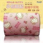 【三麗鷗】HELLO KITTY 小花日記記憶午安枕